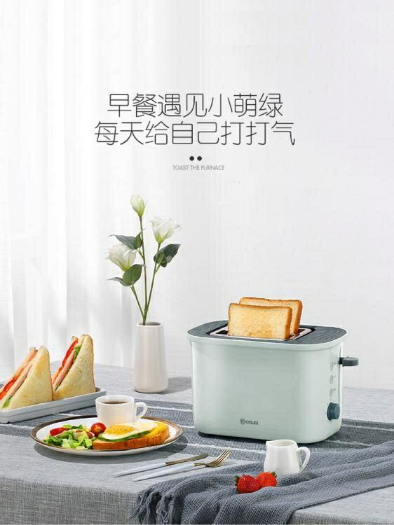 麵包機多士爐烤面包機家用2片雙面吐司機小型全自動早餐機烤面包片220V-韓尚華蓮