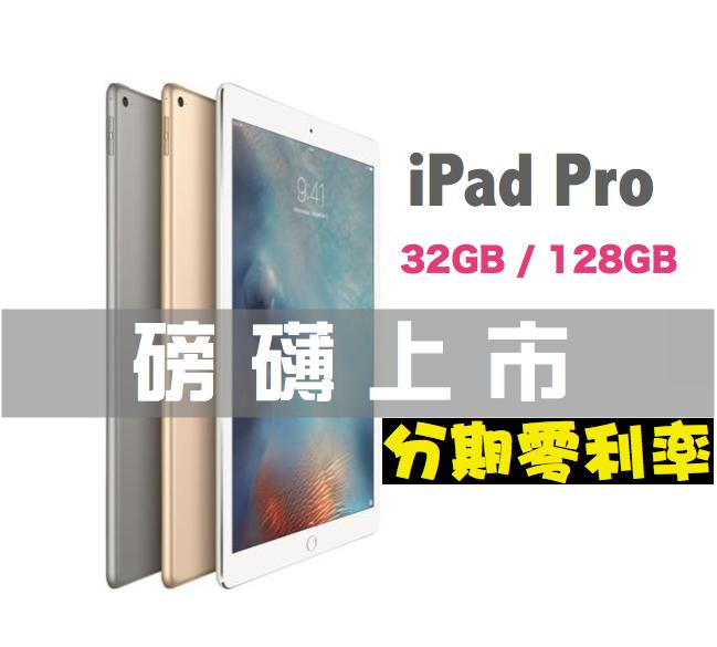 iPad Pro 12.9吋 台灣原廠公司貨 128G 4G LTE 插卡版本 三色 分期零利率