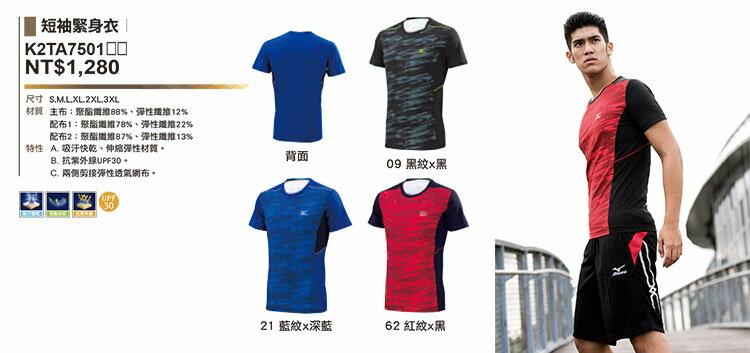 K2TA750162(紅紋X黑)健身房適用 短袖緊身衣 【美津濃MIZUNO】 3