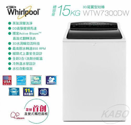 【佳麗寶】-(whirlpool 惠而浦)15KG直立式洗衣機 WTW7300DW 『含運送安裝舊機回收』