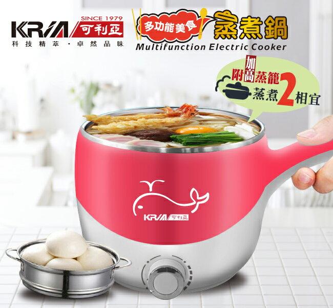 【KRIA可利亞】1.8L多功能美食蒸煮鍋/電火鍋/蒸鍋(藍/粉)KR-D027