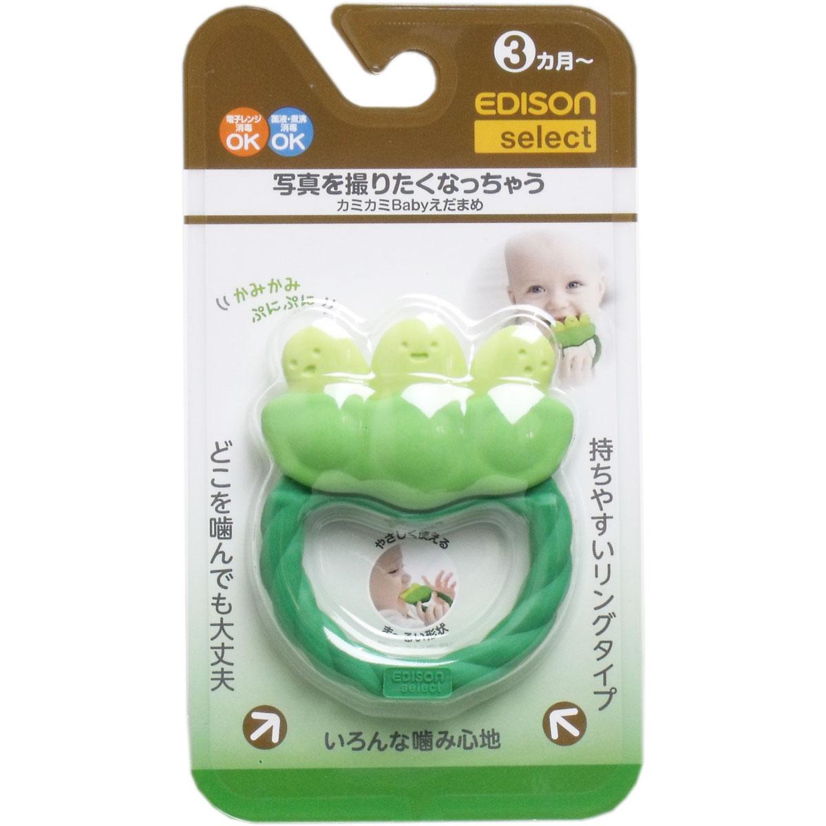 Edison 毛豆造型嬰幼兒固齒器 磨牙玩具 咬牙固齒玩具 3個月以上適用 *夏日微風*