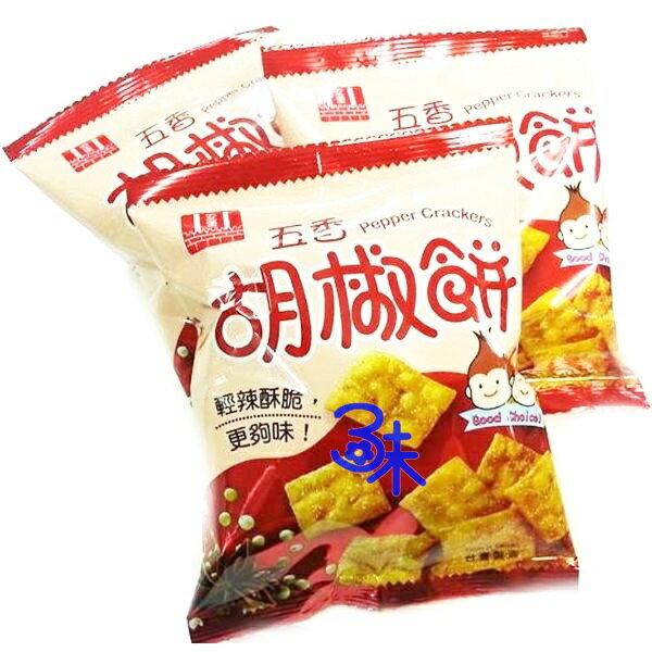(台灣) 安堡 五香胡椒餅乾(Papper Crackers)1包 600公克(約20小包) 特價 95元 【4712052011540】另有 小耳朵朵餅 地瓜餅 岩燒海苔餅 蜂蜜小麻酥