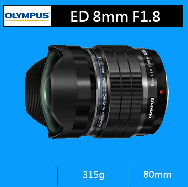 分期0利率 ★Olympus M.ZUIKO DIGITAL ED 8mm F1.8 Fisheye PRO ★(公司貨) 全球首支擁有f/1.8光圈的魚眼鏡頭