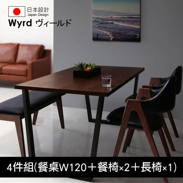 【Wyrd】日本設計天然胡桃木時尚設計餐桌_4件組(餐桌W120+椅子x2+長凳) - 限時優惠好康折扣