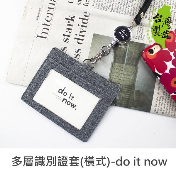 珠友DO-02008識別證套-doitnow證件套工作證套票卡夾萬用票夾卡套(橫式)