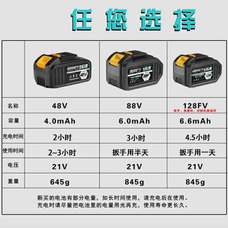 通用大藝電動扳手鋰電池48VF88VF128F沖擊扳手角磨機電錘充電通配
