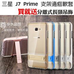 【送分離式掛繩】三星 SAMSUNG GALAXY J7 Prime G610Y 支架邊框軟套/全包軟套/手機保護套/斜立保護殼/軟套/手機殼/背蓋/硬殼-ZX