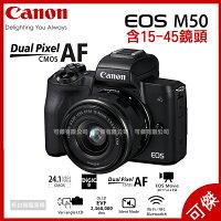 Canon數位單眼相機推薦到佳能 CANON EOS M50 +15-45 含鏡組 單鏡 家庭錄影紀錄 4K 總代理台灣佳能公司貨 APS-C 4K錄影 電子觀景窗 登錄送原電+64G卡至11/30 可傑就在可傑推薦Canon數位單眼相機