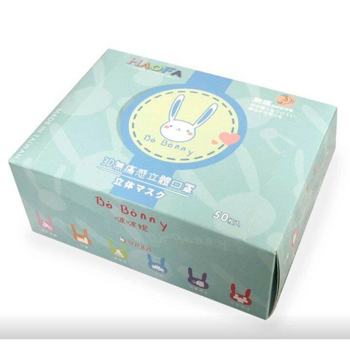 【HAOFA x Bo Bonny】(兒童款/藍)(三層式,50入/盒)聯名款3D無痛感立體口罩