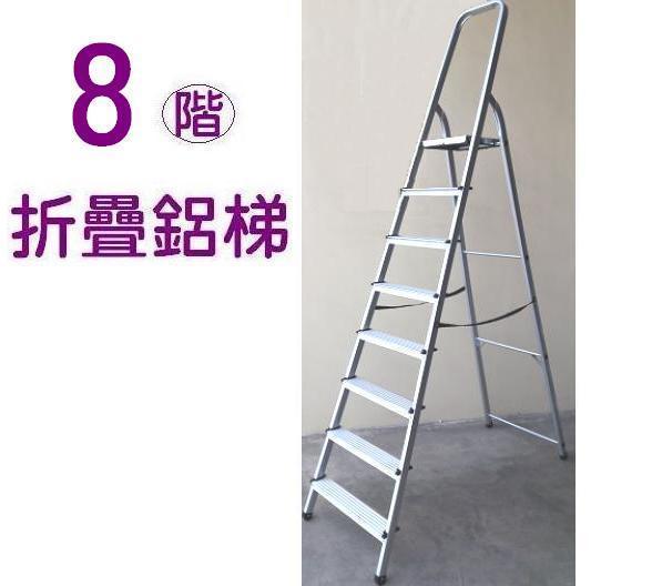 金梯屋GF-08鋁梯  8階工作梯 扶手梯  折疊梯