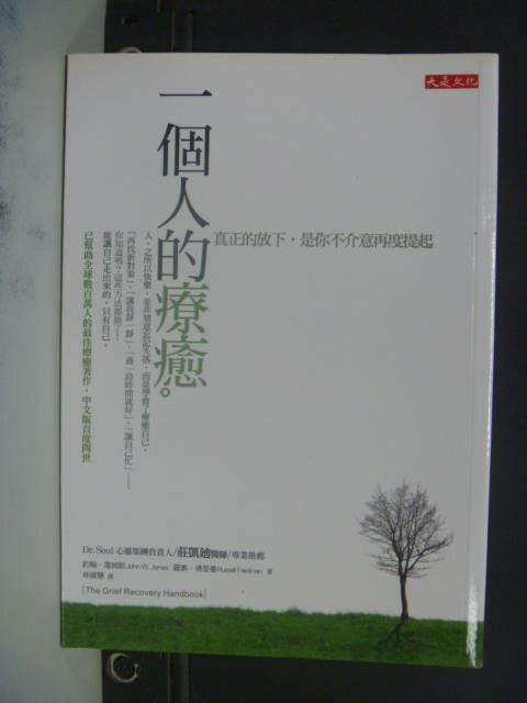 【書寶二手書T3/心靈成長_OFC】一個人的療癒_約翰.詹姆斯