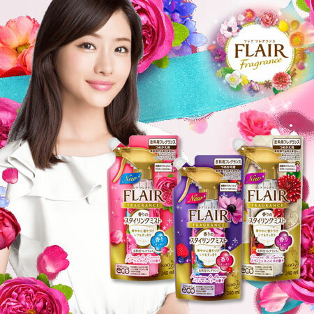 花王 FLAIR Fragrance 消臭芳香噴霧 補充包 240ml 衣物防皺芳香噴霧