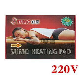 【贈好禮】舒摩熱敷墊SUMO熱敷墊14x27電毯濕熱電毯220V