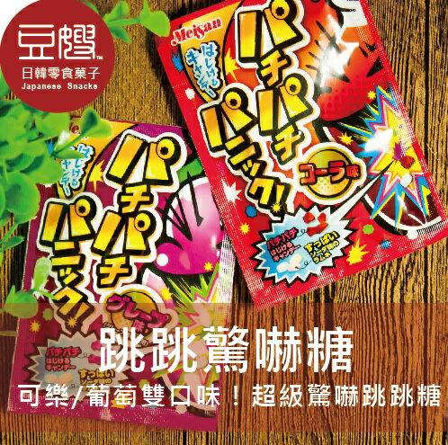 【豆嫂】日本糖果 驚嚇跳跳汽水糖(葡萄/可樂)
