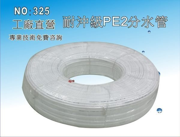 【龍門淨水】耐沖級2分PE水管 淨水器 濾水器 電解水機 飲水機 RO純水機(貨號325)