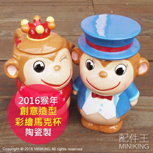 【配件王】現貨 限量 創意 新年 猴年 生肖 立體造型 猴子 彩繪馬克杯 陶瓷杯 情侶杯 禮品杯 非 星巴克