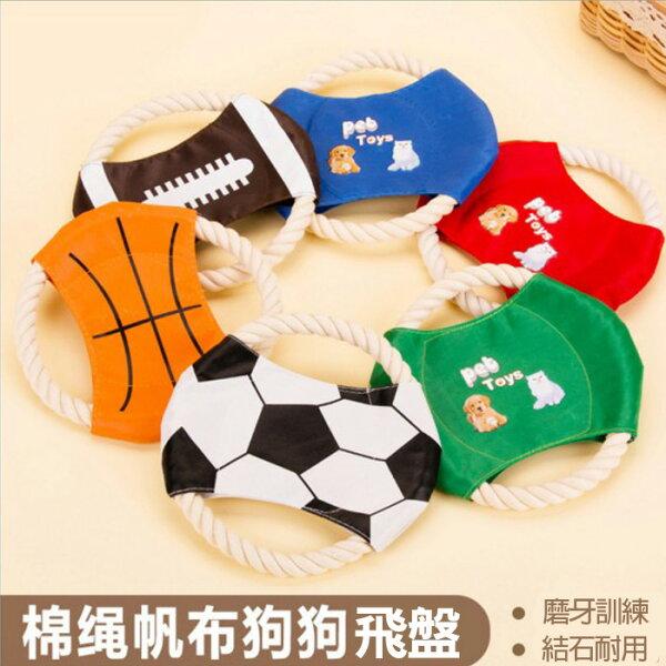 糖衣子輕鬆購【DZ0414】寵物狗狗毛小孩玩具棉繩帆布耐咬潔牙飛盤寵物訓練用飛盤玩具