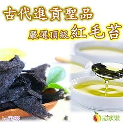 【彩水果】頂級天然聖品紅毛海苔(90g/包)6包入[222334]