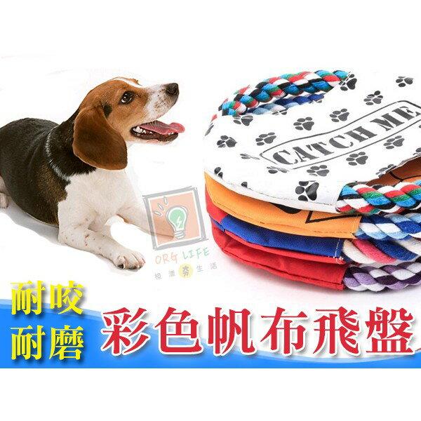 ORG《PT0006》耐咬耐磨!飛盤 寵物玩具 狗玩具 狗狗 玩具 寵物用品 安撫玩具 磨牙 潔牙 寵物訓練 狗用玩具