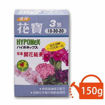 花寶3號(促進開花結果) 中 肥料/ 速效肥/ 稀釋液肥/ 美國/ 開花肥/ 開花用肥