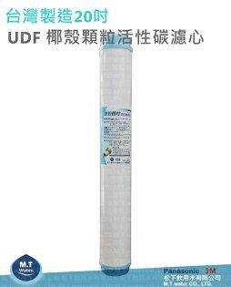 台灣製20吋UDF椰殼顆粒活性碳濾心大量訂購另有優惠請電洽:05-2911373