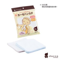日本Osaki 寶寶紗布手帕10入★衛立兒生活館★