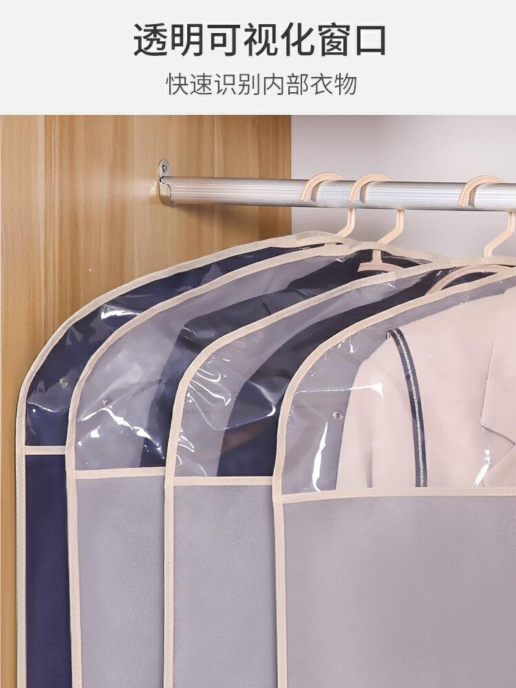 大衣服架防塵罩西裝套掛式衣物柜袋收納家用透明全封閉長款無紡布