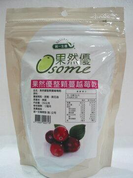 統一生機~果然優整顆蔓越莓乾250公克/包