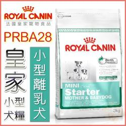 Royal Canin法國皇家PRBA28小型離乳犬【1kg】【3kg】