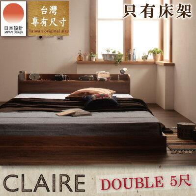 林製作所 株式會社:【日本林製作所】Claire雙人床架5尺低床床頭櫃附插座(不含床墊)
