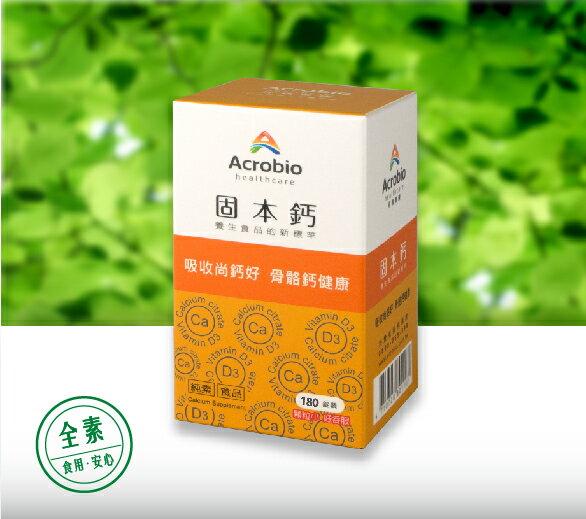 昇暉健康生活:【昇橋】固本鈣180錠罐