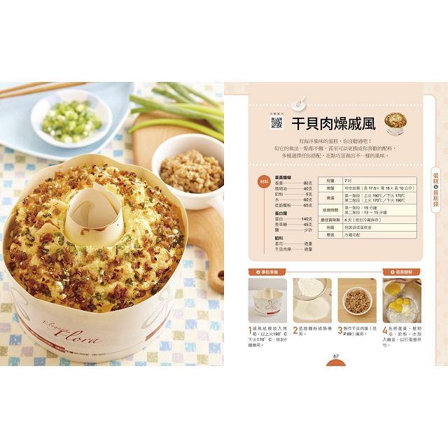 小資烘焙創業的第一本書:超好評食譜,以及從心理準備、成本估算到有效行銷等全方位創業指南 9