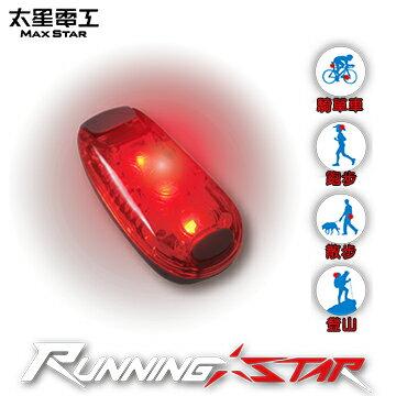 太星電工-Running star LED夾燈 /RU9104