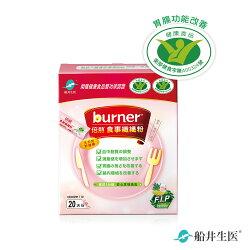 【burner 船井倍熱】食事纖纖粉 20包/盒 效期2019.04 出清【淨妍美肌】