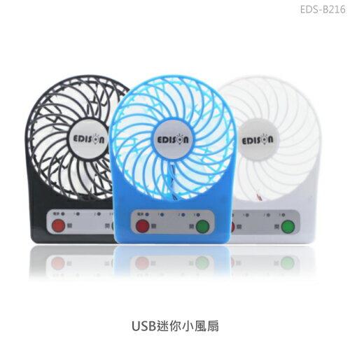 【檢驗合格】USB 迷你小風扇 充電迷你風扇 18650 充電電池 小電扇 Micro 風扇 電風扇 隨身風扇