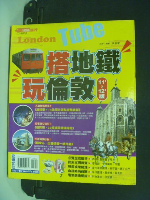 【書寶二手書T9/旅遊_KKJ】搭地鐵‧玩倫敦11~12版_王華琳