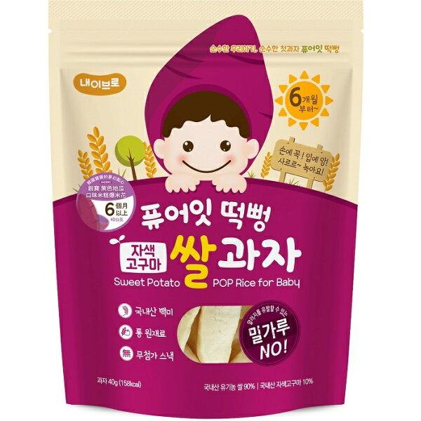 【任選3包特價$549】【安琪兒】韓國【NAEBRO銳寶】米糕爆米花40g紫色地瓜口味-6個月以上適用