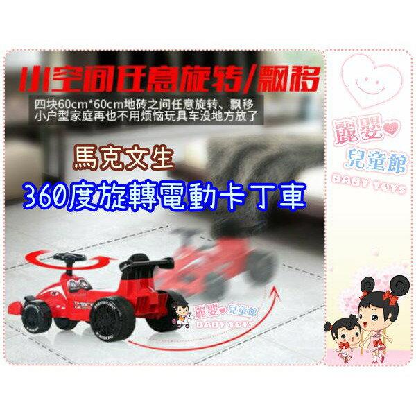 麗嬰兒童玩具館~馬克文生-360°旋轉電動卡丁車.兒童電動車-紅色 3