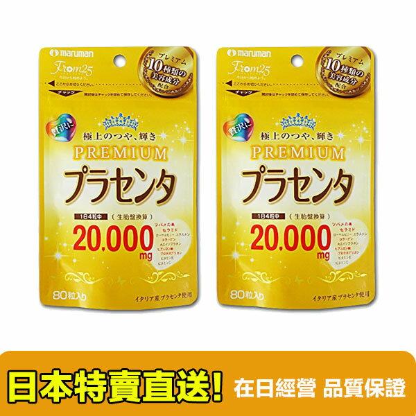 【海洋傳奇】【2包組合直送免運】日本maruman 極上潤滑胎盤素 20000mg 80粒*2 - 限時優惠好康折扣