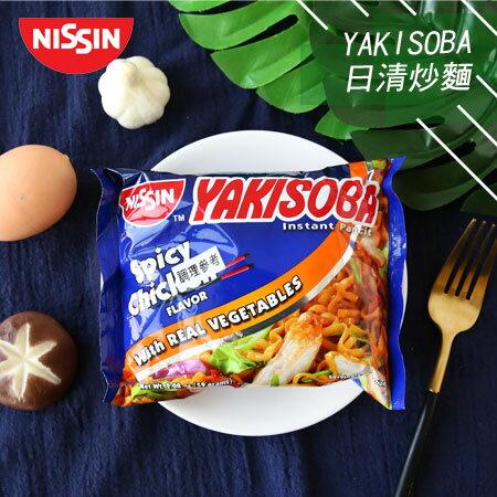 菲律賓NISSIN日清YAKISOBA炒麵59g速食炒麵炒麵辣雞炒麵泡麵【N600121】