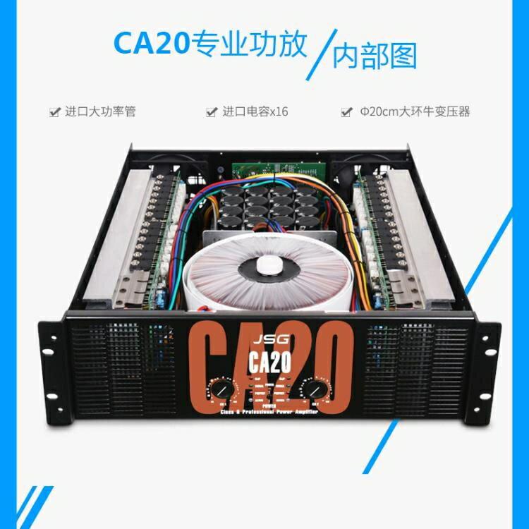 JSG功放純后級新款功放機大功率專業舞臺音響功放機家用重低音