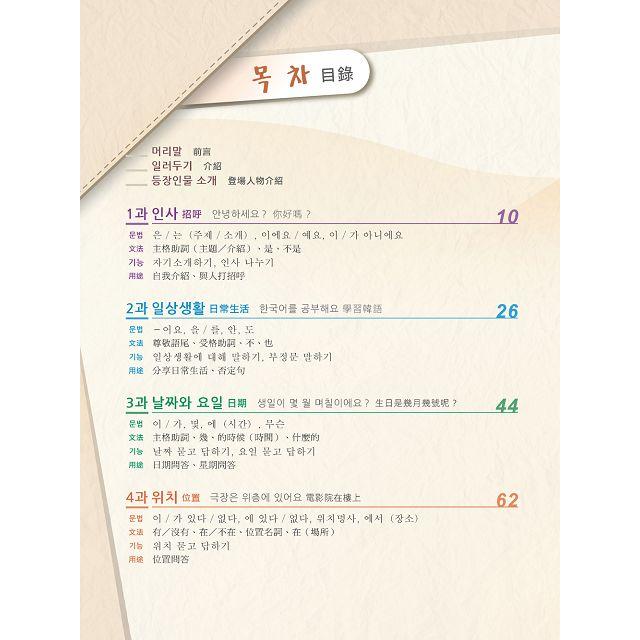 您好!韓國語初級1修訂版(附CD) 2