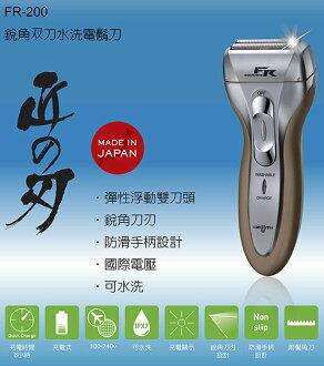 日本IZUMI銳角雙刀水洗電鬍刀 FR-200 日本原廠製造 分期0利率 免運
