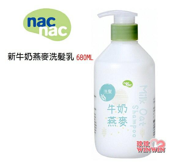 nac nac 牛奶燕麥洗髮乳 680ML,出生寶寶適用