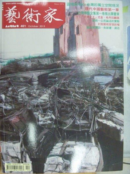 【書寶二手書T8/雜誌期刊_YHN】藝術家_461期_區域即中心:台灣的獨立空間現況等