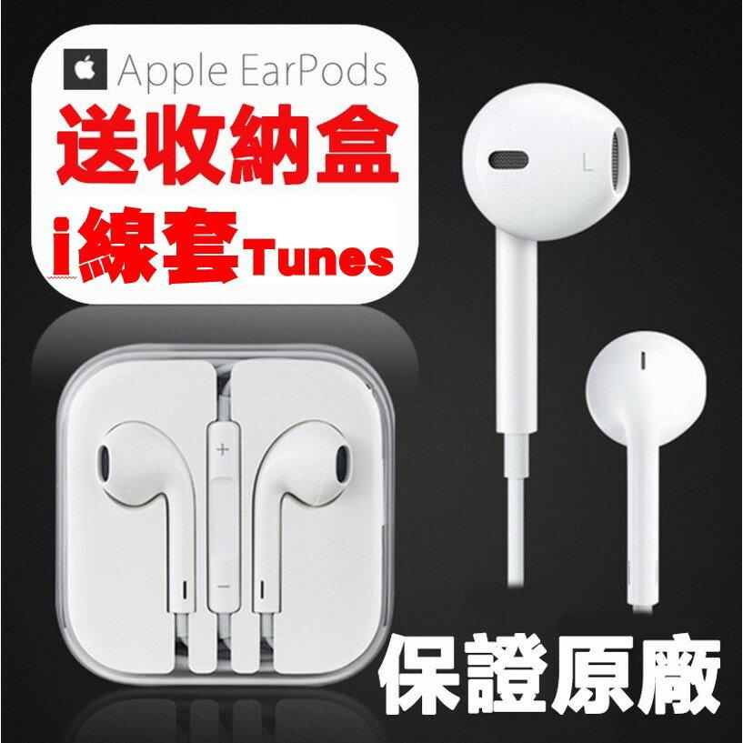 蘋果 原廠 耳機 送收納盒+i線套Tunes 配件 蘋果 Apple Earpods iPhone 原廠線控耳機