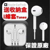 Apple 蘋果商品推薦蘋果 原廠 耳機 送收納盒+i線套Tunes 配件 蘋果 Apple Earpods iPhone 原廠線控耳機