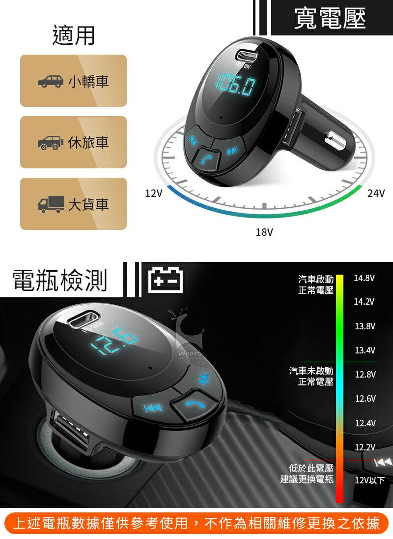 【老車變新車】【藍牙5.0升級】PD18W 急速充電 PD車用藍牙MP3播放器 車用免持藍牙 可通話 車載雙USB車充 播音樂 藍芽 / SD卡 / 隨身碟播放 6