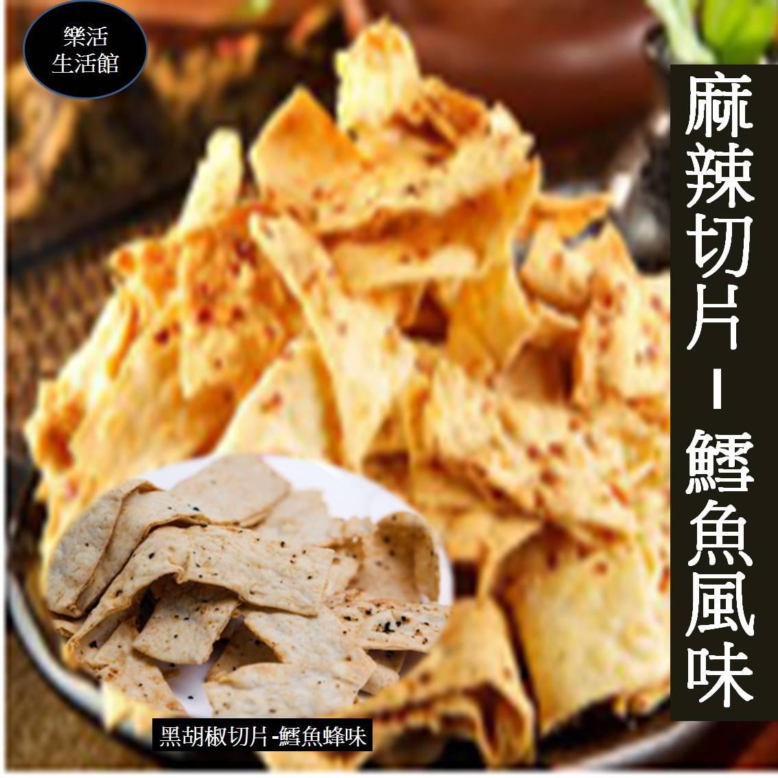 切片系列-麻辣、黑胡椒、鮭魚 3種口味可選 180g 【樂活生活館】